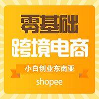零基础跨境电商shopee平台创业之路