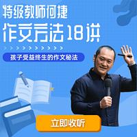 语文名师何捷作文方法18讲