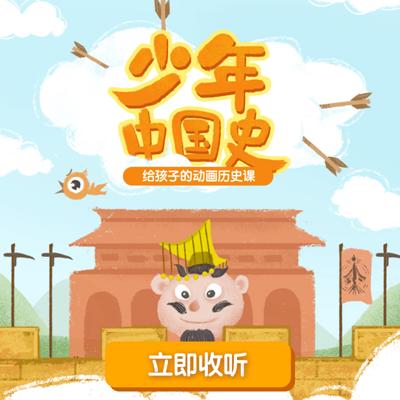 少年中国史·第一季