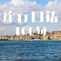 旅行口语100句