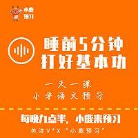 小学语文同步预习课程