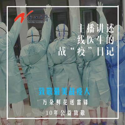抗击疫情 医生的战疫日记