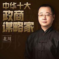 中华十大政商谋略家