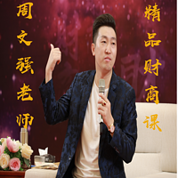 周文强财商精品课