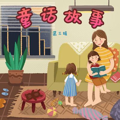 儿童童话故事第三辑