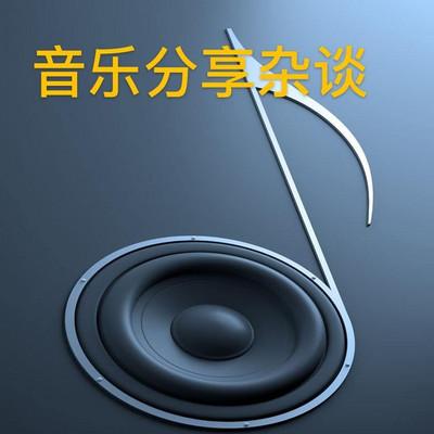 音乐分享杂谈