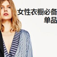 女性衣橱必备单品