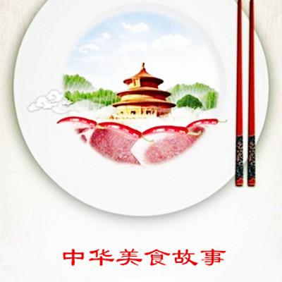 中华美食故事