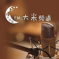 女人话题(大米频道)