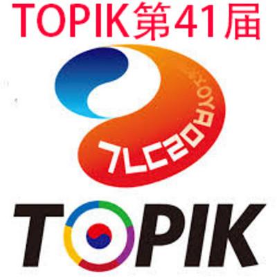 TOPIK第41届