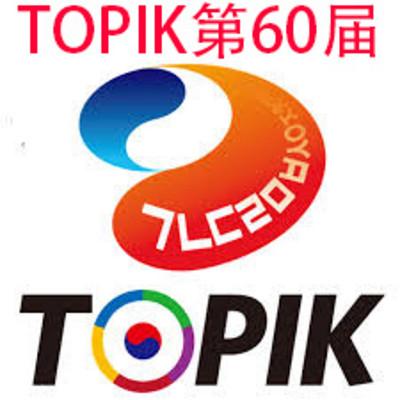 TOPIK第60届