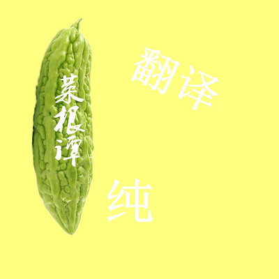 菜根谭纯翻译