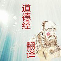 道德经纯翻译