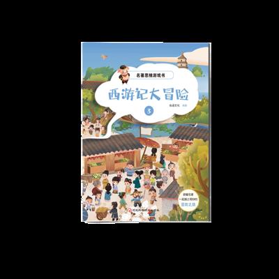 西游记大冒险3