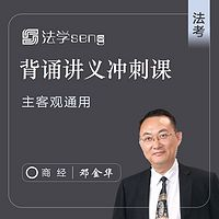 19法考主客观背诵讲义商经邓金华