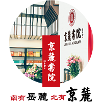 京麓书院 墨家思想对当代创业者的启示