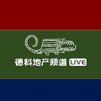 德科地产频道 Live