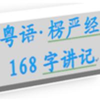 粤语 楞严经168字讲记