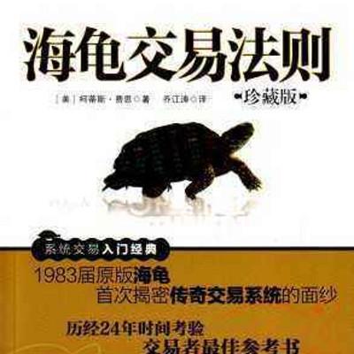 《海龟交易法则》解读