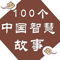 100个中国智慧故事