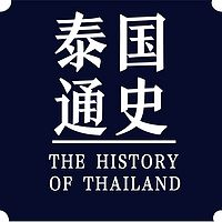万国通史系列:泰国通史
