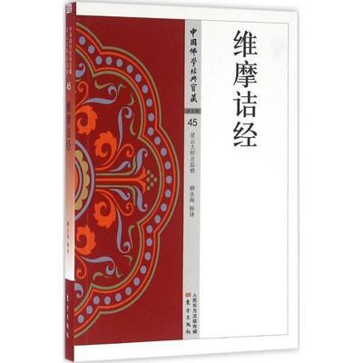 龙藏方等部《维摩诘所说经》