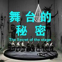 支叙心:舞台的秘密