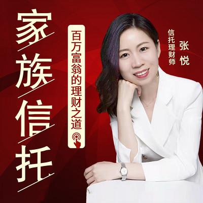 张悦丨家族信托微课堂
