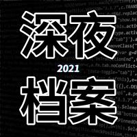 深夜档案2021(即将上线)