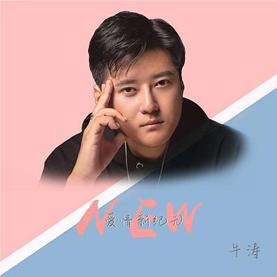 牛涛:爱情新纪元