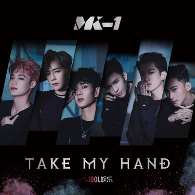 MK-1:Take My Hand
