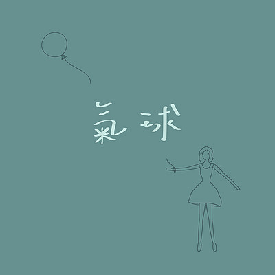 郑欹予:气球