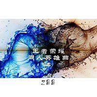 郑冰冰:王者荣耀 同人英雄曲(五)
