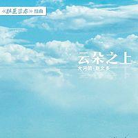 赵文多:云朵之上