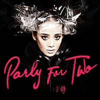 宁静:Party For Two