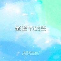刘宇轩:圣诞节的雪