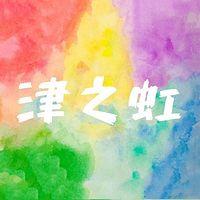 天津彩虹之声