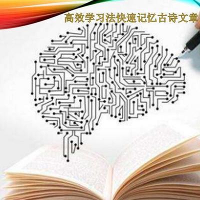 高效学习法快速记忆古诗文章