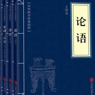 中华传统文化 - 论语