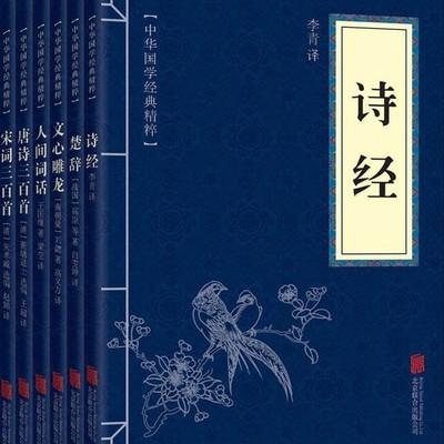 中华传统文化 - 诗经