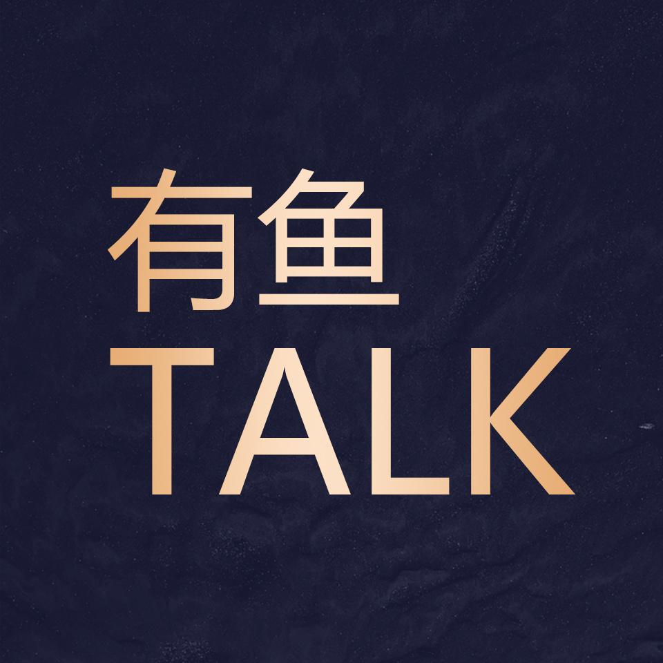 有鱼Talk