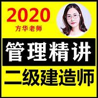 2020二建管理二级建造师施工管理精讲