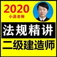 2020二建法规二级建造师法律法规精讲