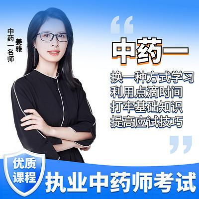 姜雅:执业中药师考试中药一高分全程精讲