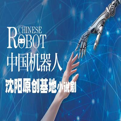中国机器人【小说剧】