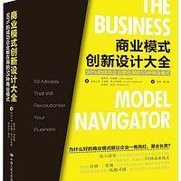 55种最吸金的成功商业模式