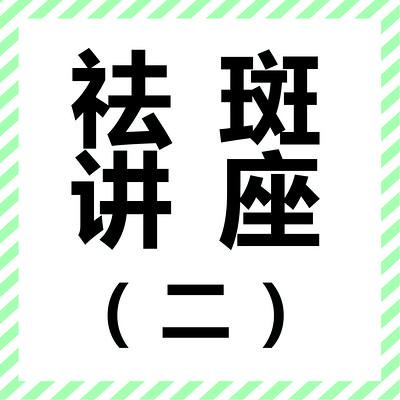 祛斑讲座(二)