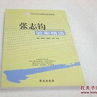张志钧验案精选(中医学习)