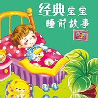 经典宝宝睡前故事