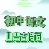 初中语文课文朗读-七年级下册-必背古诗词